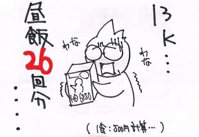 CCF20120429_0000.jpg
