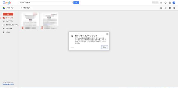 googledrive(11).png