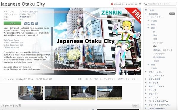 Japanese Otaku City.jpg